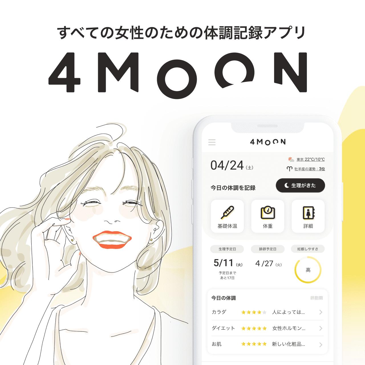 生理日管理アプリ4MOON