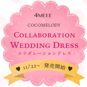 【4MEEE×COCOMELODY】コラボドレス試着撮影会開催決定!